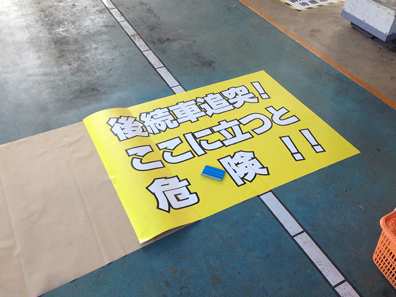 車検場 床用シートサイン