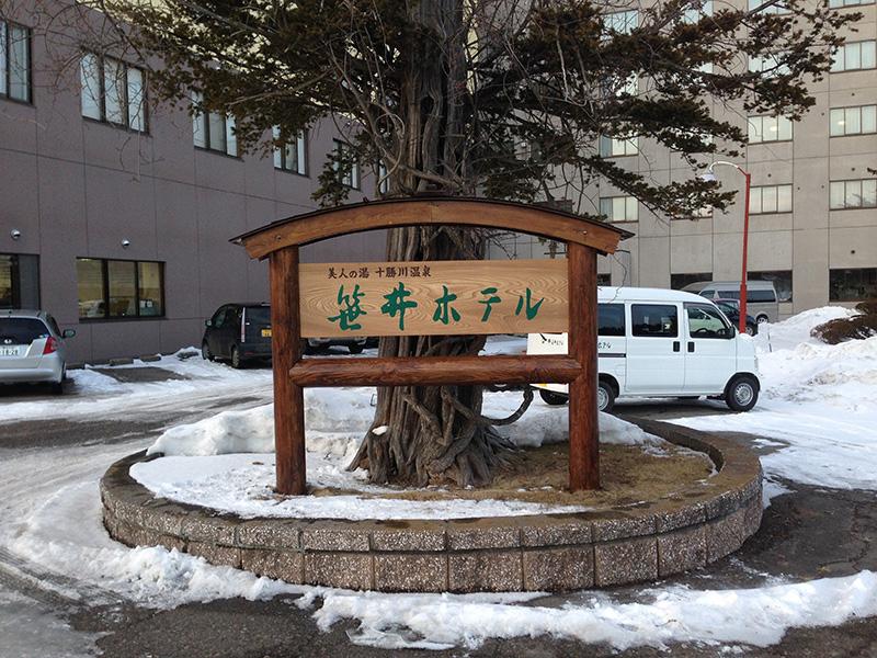 笹井ホテル様 ログサイン